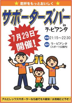 サポバー告知ポスター20150729.jpg