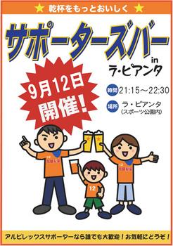 サポバー告知ポスター20150912.jpg