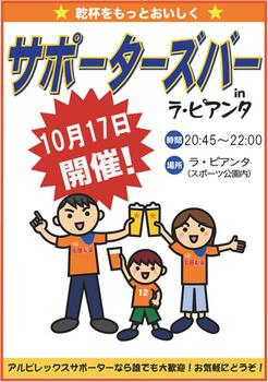 サポバー告知ポスター20151017.jpg